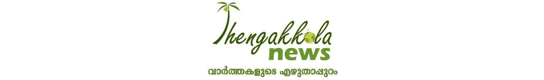 ThengakkolaNews.com